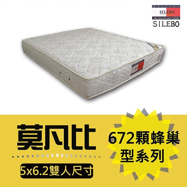 【斯麗寶床墊工廠】雙人加大(6尺).莫凡比(二線).Q軟泡棉蜂巢式多點支撐獨立筒彈簧床墊
