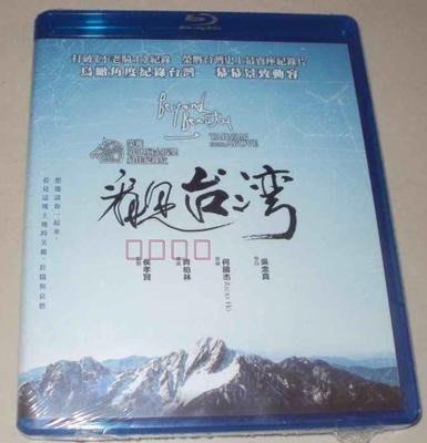 金馬獎最佳紀錄片 高清藍光BD25G 紀錄片 齊柏林作品 看見臺灣 看見台灣 DVD
