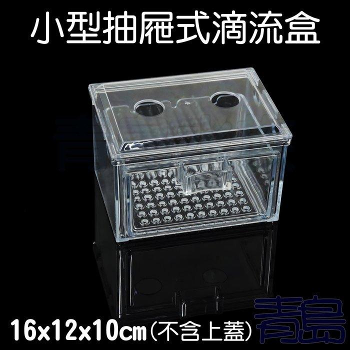 Y。。。青島水族。。。QY-01伸縮式上部 環型雙雨淋 迷你 便當盒 台製多層式可用=抽屜式滴流盒16*12*10cm