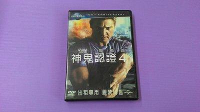 【大謙】《神鬼認證4》台灣正版二手DVD