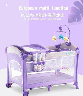 嬰兒床 歐式嬰兒床 游戲床可折疊便攜式多功能兒童寶寶搖床尿布臺YYS【巴黎春天】
