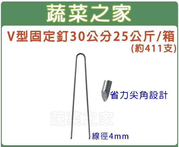 全館滿799免運【蔬菜之家012-A23-25】V型固定釘30公分25公斤/箱(約411支)//線徑:約4mm.省力尖角