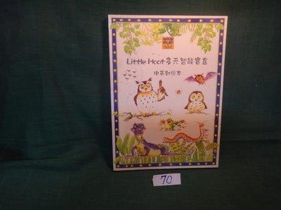 【愛悅二手書坊 19-14】Little Hoot多元智能寶盒中英對照本