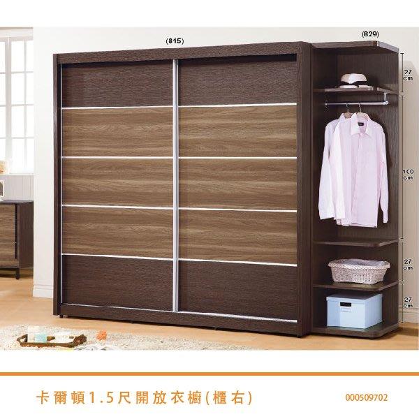 1.5尺開放衣櫥 衣櫃 儲物櫃 斗櫃 台中新家具批發 000509702