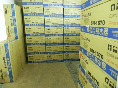 台中人最愛日本原裝~櫻花SH-2480(FE式)數位恆溫強制排氣型24公升瓦斯熱水器(SH2480舊換新含基本安裝)