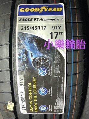 固特異  F1A3 215/45/17 德國廠 2017製造 頂級性能胎 全新公司貨 歡迎預約洽詢《小樂輪胎倉庫》