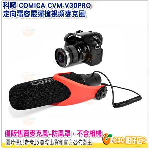 科嘜 COMICA CVM-V30 PRO 定向電容霰彈槍視頻麥克風 超心形電容式麥克風 冷靴 收音 錄音 公司貨