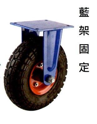 載200公斤! 10吋 固定 風輪 固定座 固定架 推車 四輪車 輪胎 水泥車 推車輪 10 輪子 藍架  打氣輪