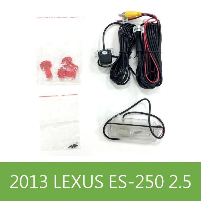 倒車攝像頭 2013 LEXUS ES-250 2.5