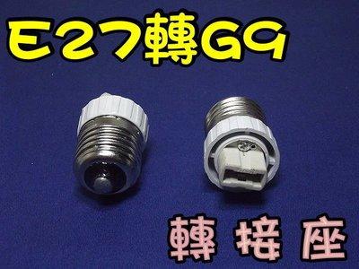 E7A60 E27轉G9 轉接座 陶瓷 轉換燈頭 轉換燈座 E27-G9 餐吊燈 崁壁燈 吸頂燈 E27變G9 轉換器