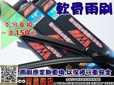 大高雄【阿勇的店】HM 一代軟骨雨刷 2014年4月改款後 NEW VIOS 專用尺寸 24