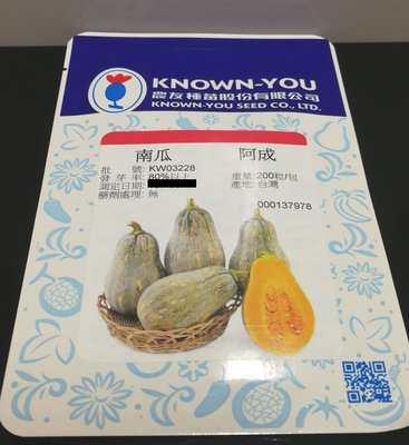 【野菜部屋~中包裝】K62 阿成木瓜種子70粒 , 木瓜型南瓜 , 肉質好 , 每包150元~