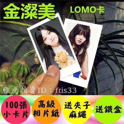 特賣 金澯美個人寫真照片100張lomo卡片小卡aoa成員韓國明星周邊 生日禮物kp242