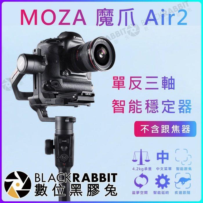 數位黑膠兔【 MOZA 魔爪 Air2 第二代 單反三軸 智能 穩定器】 微單 盜夢空間 智能跟焦 自拍 錄影 單眼 相