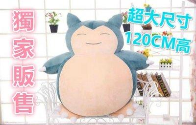 超療癒卡比獸 120cm神奇寶貝 口袋怪獸 精靈寶可夢 Pokemon 毛絨玩具 玩偶 抱枕神奇寶貝