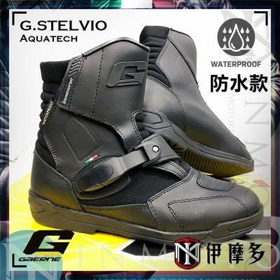 伊摩多※義大利Gaerne G.STELVIO Aquatech 防水騎士休閒中筒車靴 2536-001 黑