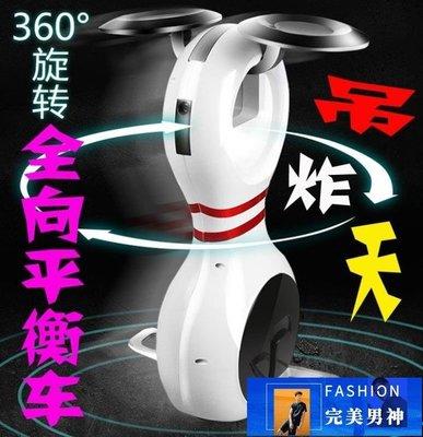 平衡車萬向獨輪車 全向電動獨輪車 360度 平衡車  體感思維車JD【完美男神】
