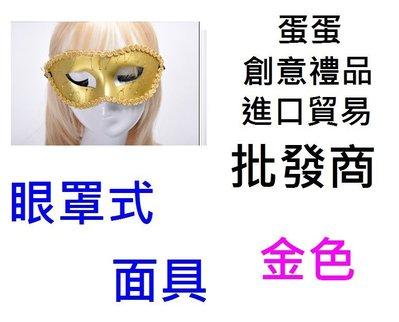 @蛋蛋=發光雨傘批發商@13元=金色=彩繪面具 公主眼罩 派對 生日道具 變裝 表演道具 角色扮演道具 婚禮小物