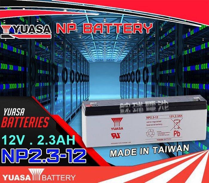 鋐瑞電池=湯淺電池 YUASA NP2.3-12 12V2.3AH 電話總機BC2.3-12 WP2.3-12