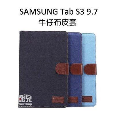 【飛兒】經典時尚 三星 Tab S3 9.7 牛仔布皮套 支架皮套 平板套 平板保護殼 保護套 含卡袋 側翻 05