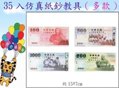 *^_^*【小虎魚精品屋】35入仿真紙鈔/假鈔教具/便條本~(多款)《特價9元》