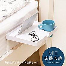 台灣製 手機架 杯架 【家具先生】床邊置物邊桌ST071二入組  床邊架 床頭架 床邊架 收納架 IPAD架 眼鏡架