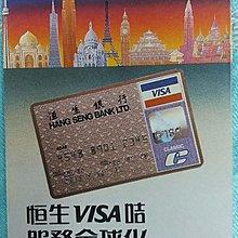 MTR 恒生 VISA 咭 票套 PPM14 5/87