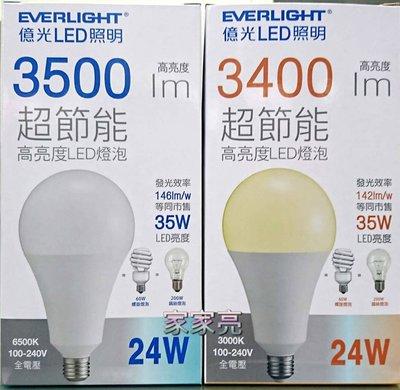 家家亮~保固三年 億光 超節能 24W 高亮度 LED 燈泡 球泡 球泡燈 等同市售 35W 節能標章 110V 220V