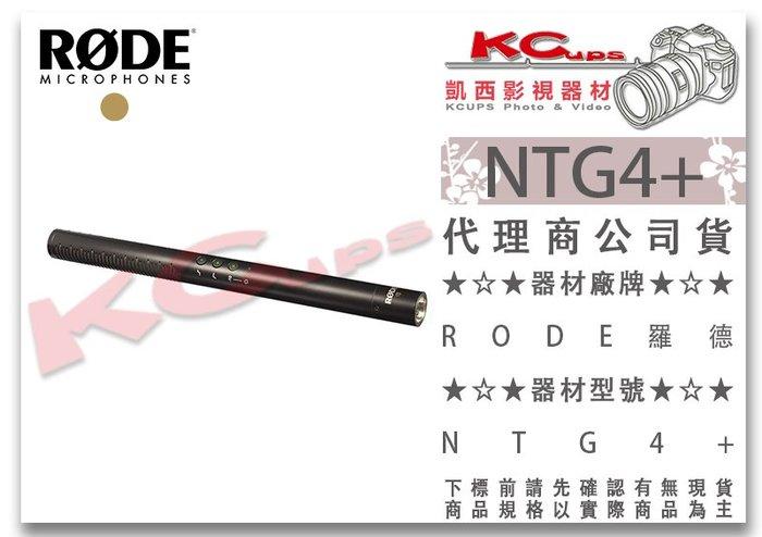 凱西影視器材【 RODE 羅德 NTG4+ 超心型指向性 槍型 麥克風 公司貨】 48V 內置電池 高頻增強 收音