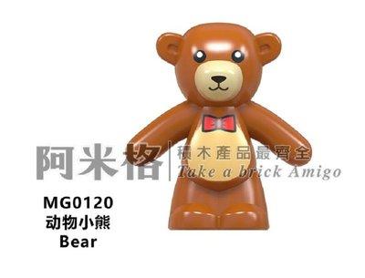 阿米格Amigo│MG0120 棕色泰迪熊 動物小熊 紅領帶 Teddy Bear 迷你動物 積木 第三方人仔 非樂高但相容 滿30隻包郵
