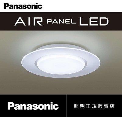 【燈聚】正規販售店 Panasonic 國際牌 LGC58100A09 Air Panel LED吸頂燈 單層 導光板