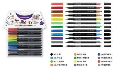 {阿治嬤}雄獅 TM-12 布的雙頭彩繪筆 (12色)