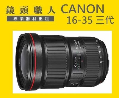 ☆ 鏡頭職人 ☆(租鏡頭 ) ::: Canon EF 16-35MM F2.8L IlI 三代 台北市 新北市 桃園