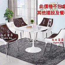 【元大家具行】全新塑鋼造型方桌 加購辦公桌椅 鐵櫃 折合椅 櫃檯 高腳椅 高吧桌 方桌 板凳 實木桌 圓桌 洽談桌