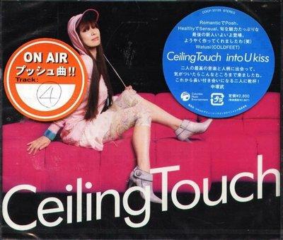 (甲上) Ceiling Touch - Into U Kiss