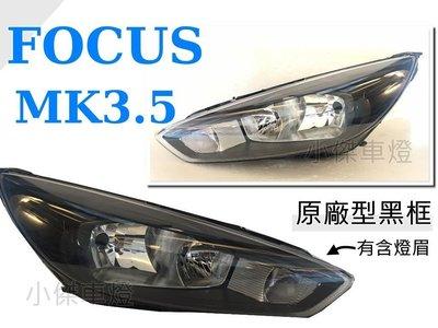 JY MOTOR 車身套件 - 全新 福特 FOCUS MK3.5 16 17年 黑框 原廠型 光條 FOCUS 大燈