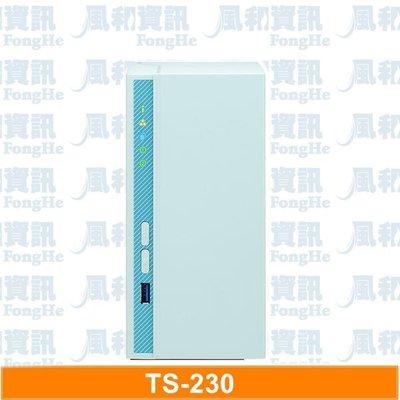 QNAP TS-230 2Bay 網路儲存伺服器【風和網通】