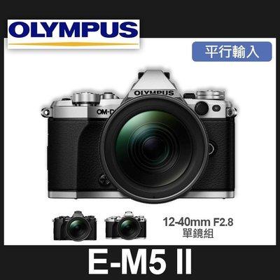 【平行輸入】Olympus OM-D E-M5 Mark II 套組 12-40 五軸防震  屮R3❤補貨中10906