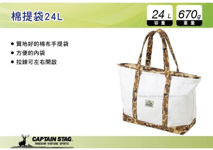   MyRack   日本CAPTAIN STAG 鹿牌 棉提袋 24L 手提袋 收納袋 野餐袋 UL-2001