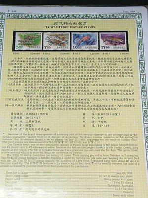 【愛郵者】〈活頁卡〉84年 櫻花鉤吻鮭 4全 票+卡 上品 直接買 / 特349(專349) L84-11