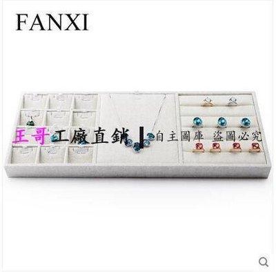 【王哥】新品麻布首飾盤多功能戒指項鏈珠寶展示道具托盤P02001