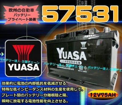 ✚中和電池✚YUASA 湯淺 汽車電瓶 57531 YBX5100 GOLF PASSAT 福斯 T3 T4 SAAB