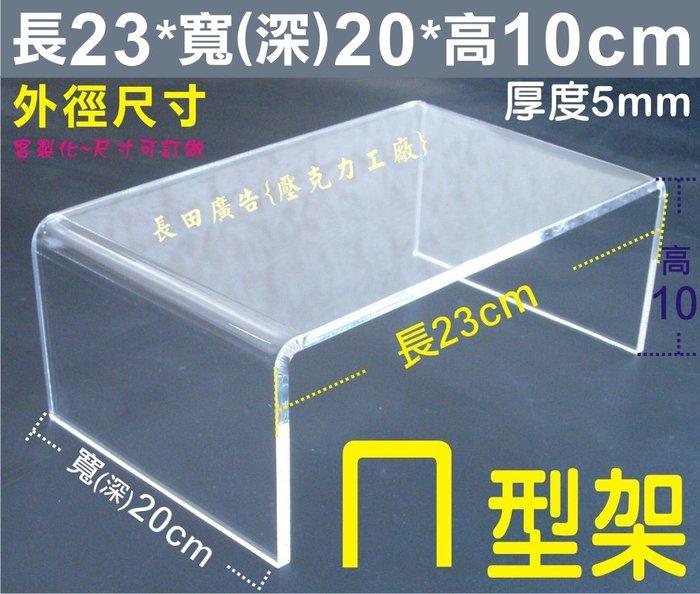 長田廣告{壓克力工廠直營} 5mm透明壓克力架 壓克力ㄇ型架 收納架 展示架 置物架 收藏盒展示盒防塵盒ㄇ型展示架展示櫃