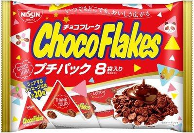 +東瀛go+NISSIN 日清麥片 CHOCO FLAKES 巧克力脆片 餅乾 8袋入 分享包 早餐麥片 日本進口