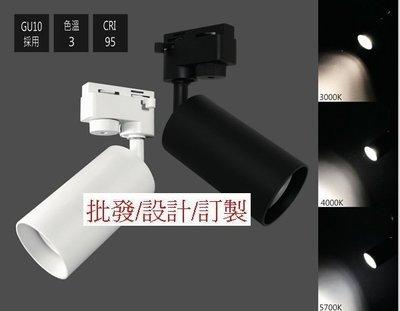 日本LED專櫃MR16軌道燈#台製軌道燈達人 圓筒投射 5W/7W/9W/10W=取代傳統鹵素100W可改明裝固定吸頂燈