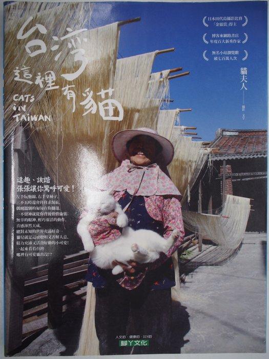 【月界二手書店】台灣這裡有貓(絕版)_貓夫人peggy_腳ㄚ文化出版_原價350 〖寵物〗AFO