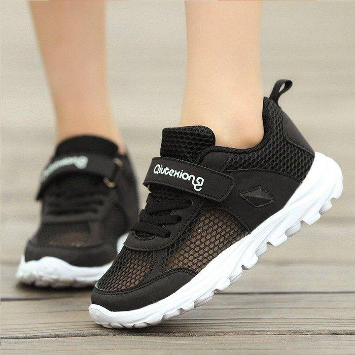 日和生活館 兒童運動鞋戶外鞋夏 新款鏤空網面童鞋女童學生小白鞋中童跑步鞋 508D88