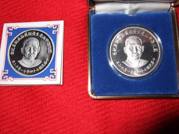 孫中山先生120歲誕辰紀念銀幣