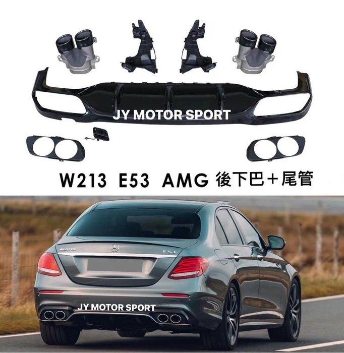 小傑車燈精品-限量銷魂版 BENZ W213 E200 E300 E400 AMG 升級 E53様式後下巴+四出尾管