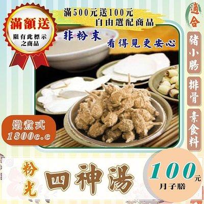 FC06【粉光蔘の四神湯】可素食►夠量味濃►月子膳